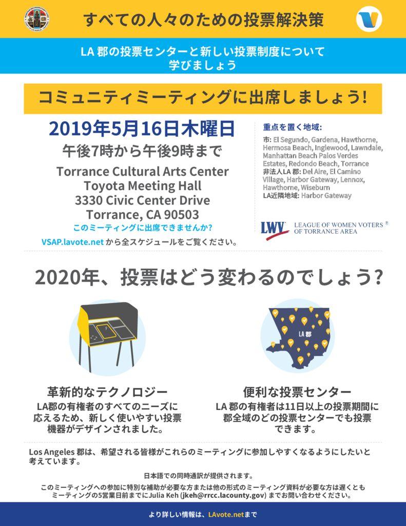 thumbnail of VCPP Flyer- LWV Torrance 5-16-19_Japanese